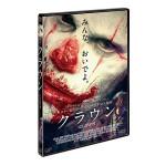 【ネタバレあり】殺人ピエロのホラー映画「クラウン」のレビュー