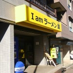 I am ラーメン漢(man) 辛ネギラーメン
