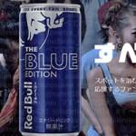 レッドブル 新商品は日本未発売の ブルーベリー味 Blue Edition