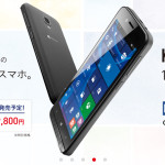FREETELのWindows10Mobileスマホ KATANA02が1万円値下げ!