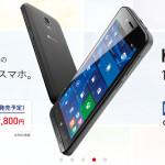 FREETELのWindows10Mobileスマホ KATANA02が1万円値下げ!